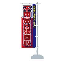 不用品出張回収 のぼり旗 サイズ選べます(ジャンボ90x270cm 右チチ)