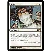 MTG [マジックザギャザリング] 沈黙[レア] /M14-035-R シングルカード