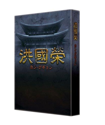 洪國榮 ホン・グギョン BOX2 [DVD]