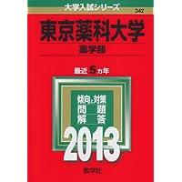 東京薬科大学(薬学部) (2013年版 大学入試シリーズ)