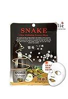 malie☆マリエ SNAake Ultra HydratingEssenceMask 蛇毒シートマスクパック 5枚セット(1枚当*25g) [並行輸入品]