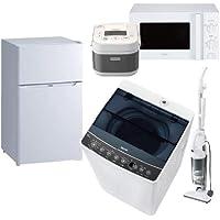 新生活 一人暮らし 家電セット 冷蔵庫 洗濯機 5点セット 新品 ハイアール 2ドア冷蔵庫 W色 85L 全自動洗濯機 洗濯4.5kg 17L電子レンジ(西日本専用60Hz)3合炊き炊飯器 ステック型クリーナー