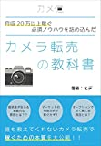 カメラ転売の教科書: 誰も教えてくれないカメラ転売で稼ぐための本質を大公開 (ツキシマブックス)