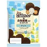 糖質50% オフ&食物繊維入りチョコビスケット ×12袋