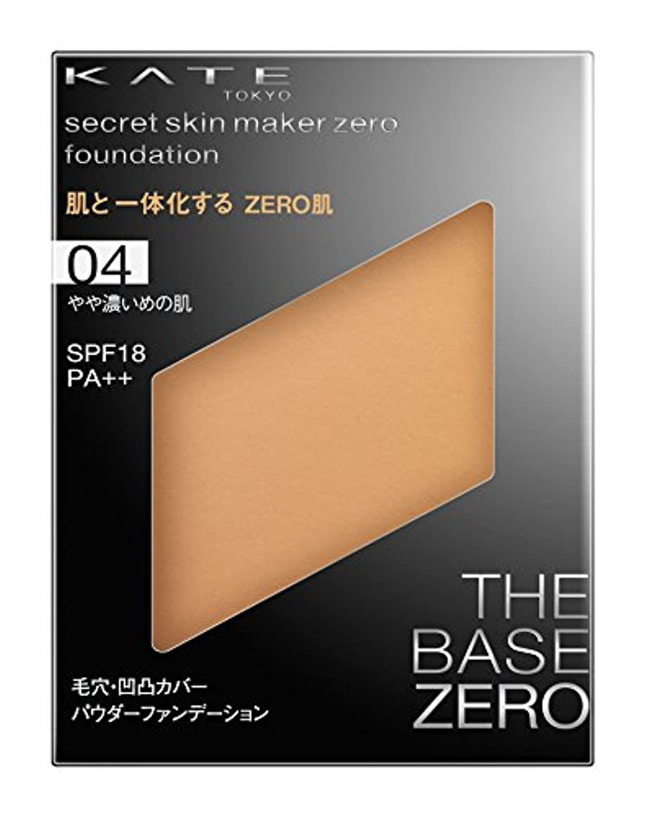 真鍮遷移仮装ケイト パウダーファンデーション シークレットスキンメイカーゼロ 04 やや濃いめの肌
