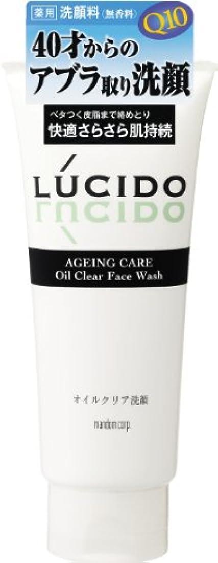 ミンチレバーアイスクリームLUCIDO (ルシード) 薬用オイルクリア洗顔フォーム (医薬部外品) 130g