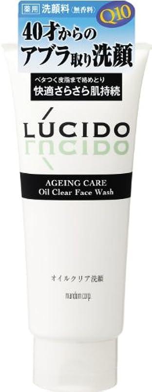 条約設計後ろ、背後、背面(部LUCIDO (ルシード) 薬用オイルクリア洗顔フォーム (医薬部外品) 130g