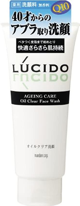 スポンジ与える気を散らすLUCIDO (ルシード) 薬用オイルクリア洗顔フォーム (医薬部外品) 130g