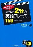 たった2秒の英語フレーズ150 (~映画・海外ドラマ500本からの~CD付き)