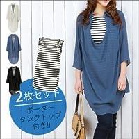 【2014春物新作】2枚セット☆ボーダーインナー付きテンセル風アンサンブル (BLUE:ブルー)