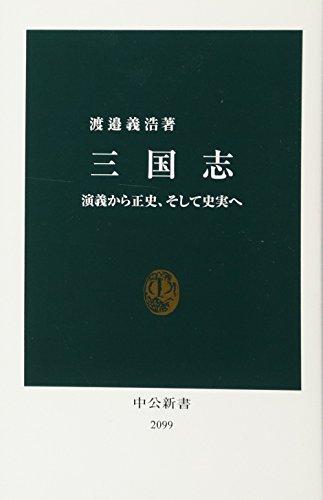 三国志―演義から正史、そして史実へ (中公新書)の詳細を見る