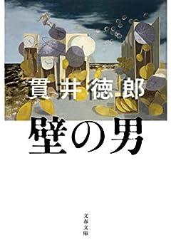 壁の男 (文春文庫 ぬ 1-8)
