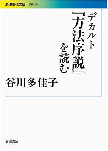 デカルト『方法序説』を読む (岩波現代文庫)の詳細を見る