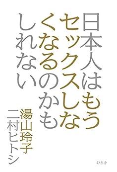 [湯山玲子, 二村ヒトシ]の日本人はもうセックスしなくなるのかもしれない (幻冬舎単行本)