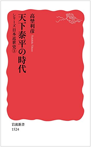 天下泰平の時代〈シリーズ 日本近世史 3〉 (岩波新書)の詳細を見る