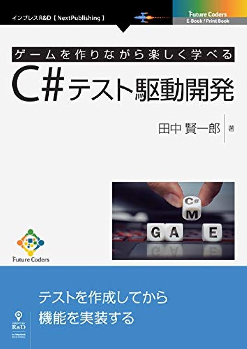ガム郵便番号自然公園ゲームを作りながら楽しく学べるC#テスト駆動開発 (Future Coders(NextPublishing))