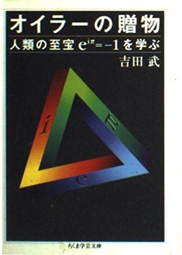 オイラーの贈物―人類の至宝eiπ=-1を学ぶ (ちくま学芸文庫)の詳細を見る