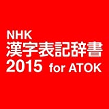 NHK 漢字表記辞書2015 for ATOK DL版 [ダウンロード]