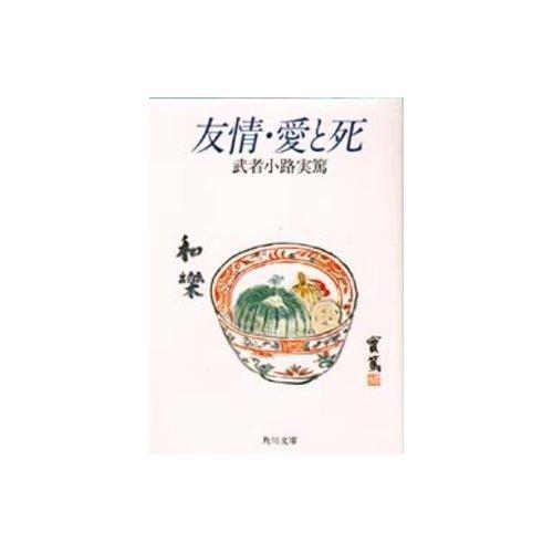 友情・愛と死 (角川文庫)の詳細を見る