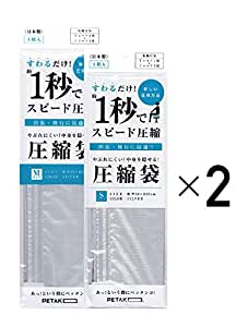 1秒で圧縮できる 圧縮袋 PETAKO(ペタコ)Sサイズx2枚 Mサイズx2枚 セット