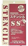 ステンシル SS (レーザーカット仕上げ)紙製 シート 文字丈約22mm マスキングテープ付き<実用新案登録済>