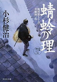 蜻蛉の理 風烈廻り与力・青柳剣一郎 (祥伝社文庫)