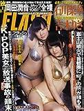 FLASH (フラッシュ) 2012年 2/21号 石川梨香 吉木りさ 山本彩