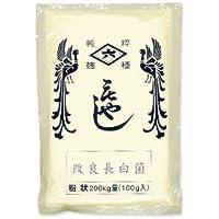 菱六 種麹 改良長白菌小袋粉状 100g
