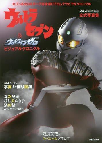 ウルトラセブン&ウルトラマンゼロ ビジュアルクロニクル (ぴあMOOK)
