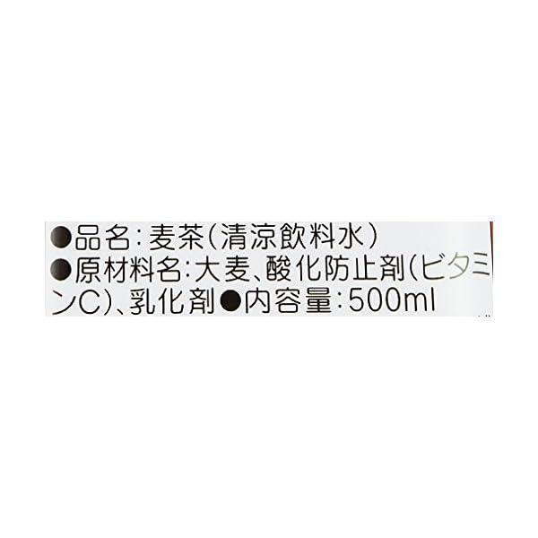 【ケース販売】ピジョン ベビー麦茶 500ml...の紹介画像2