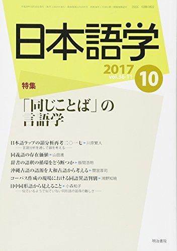 日本語学 2017年 10 月号 [雑誌]