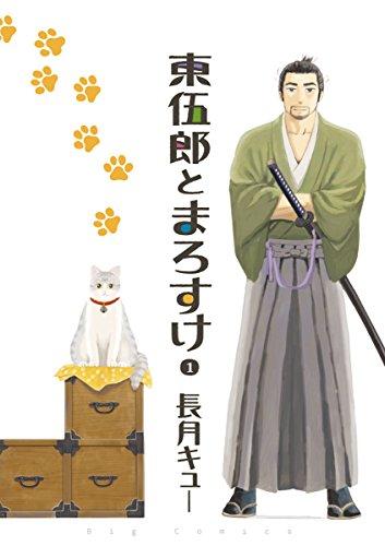 東伍郎とまろすけ(1) (ビッグコミックス)