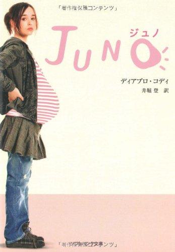 JUNO ジュノ (ソフトバンク文庫NV)の詳細を見る