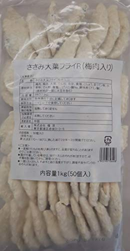 業務用 ささみ大葉フライ ( 梅肉入り ) 25g×240枚 冷凍 激安