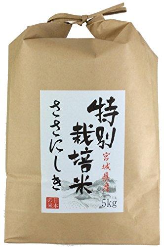 みのライス 【 精米 】 宮城県産 特別栽培米 ササニシキ 5kg 平成28年度産