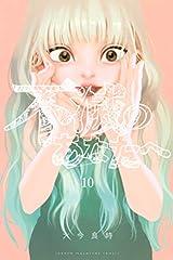 不滅のあなたへ(10) (週刊少年マガジンコミックス)