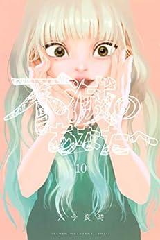 不滅のあなたへ 第01-10巻 [To You, The Immortal vol 01-10]