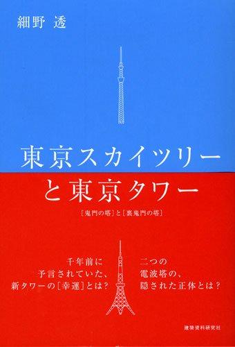東京スカイツリーと東京タワー—鬼門の塔と裏鬼門の塔