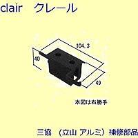 三協アルミ 補修部品 勝手口 キャップ(たてかまち)[WD4032] 勝手 左勝手 [KG]ダークグレー *製品色・形状等仕様変更になる場合があります*