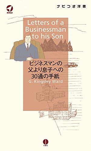 ビジネスマンの父より息子への30通の手紙 Letters of a Businessman to his Son【日本語ナビ付き原書】 (ナ...