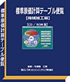 標準工程設計技術マニュアル(機械加工編)