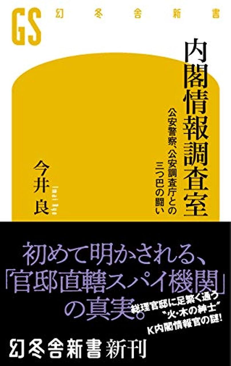 行動平和的銀内閣情報調査室 公安警察、公安調査庁と三つ巴の闘い (幻冬舎新書)