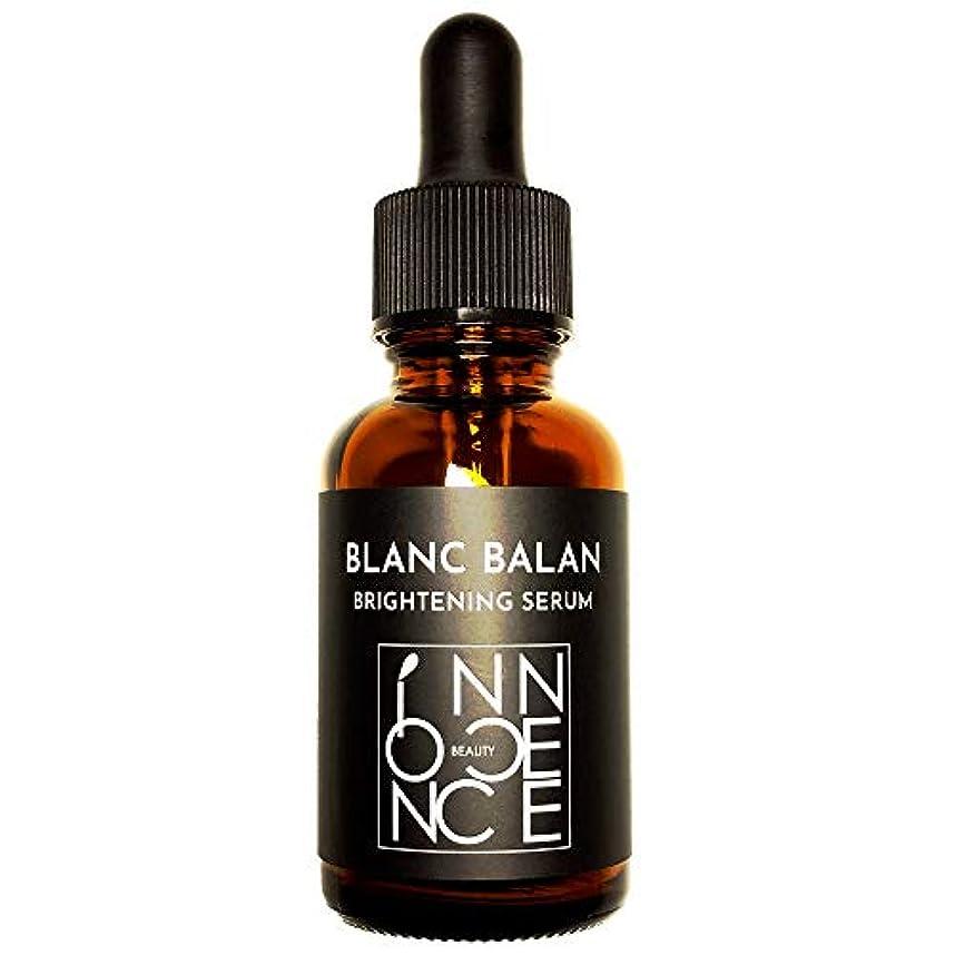 くぼみであること初期のイノセンスビューティー BLANC BALAN ブランバラン ブライトニングセラム 美容液 30ml