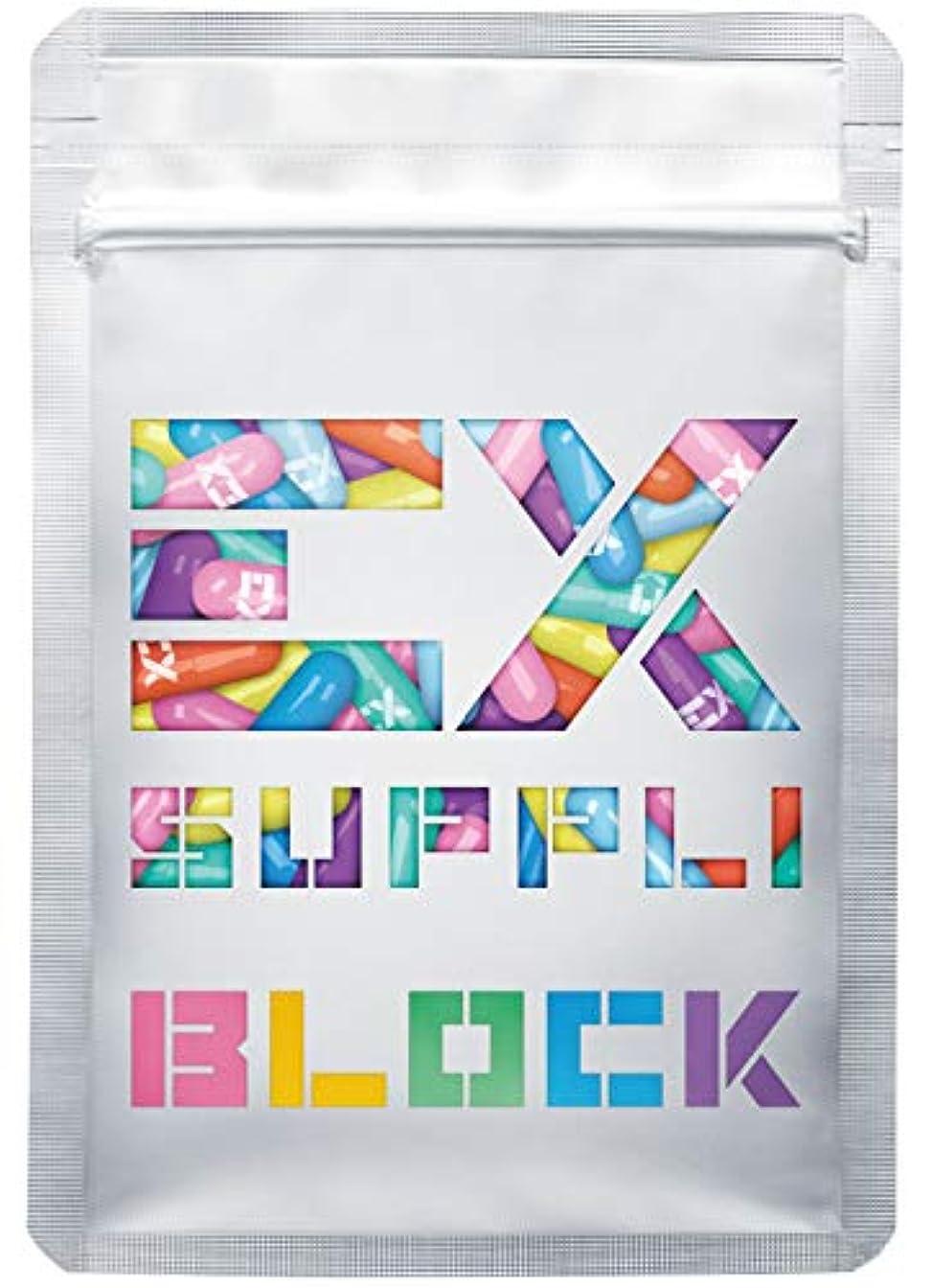 の間で遺伝子南アメリカEX SUPPLI BLOCK カロリーサポートサプリ 120粒【30日分】(ダイエット エクスサプリ EXSUPPLI)