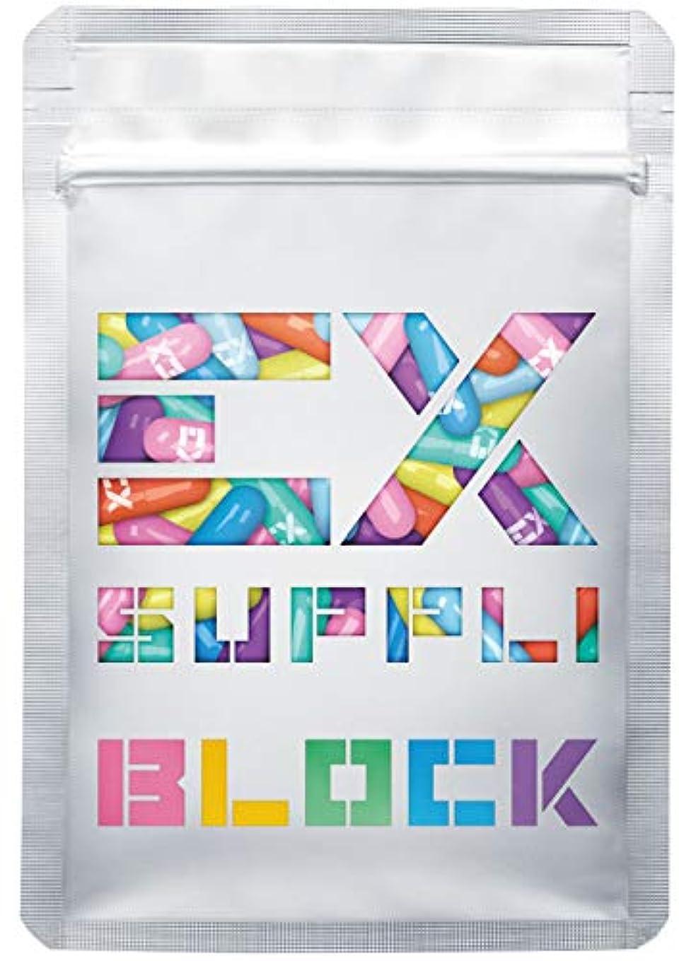 ステープルあいまい番号EX SUPPLI BLOCK カロリーサポートサプリ 120粒【30日分】(ダイエット エクスサプリ EXSUPPLI)