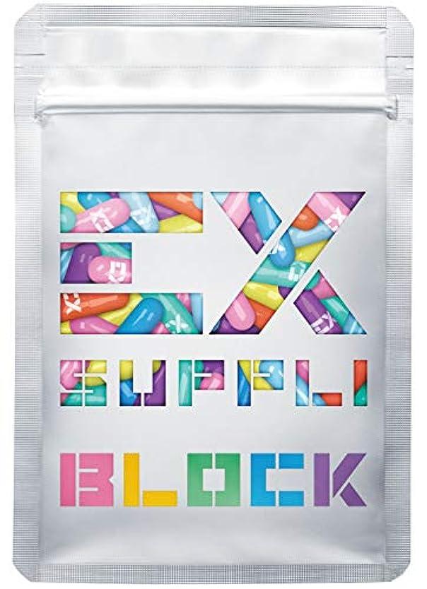 送った杭文句を言うEX SUPPLI BLOCK カロリーサポートサプリ 120粒【30日分】(ダイエット エクスサプリ EXSUPPLI)