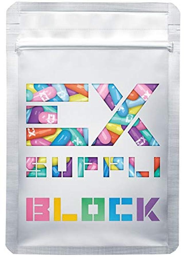 ポルティコフェードアウトスケルトンEX SUPPLI BLOCK カロリーサポートサプリ 120粒【30日分】(ダイエット エクスサプリ EXSUPPLI)