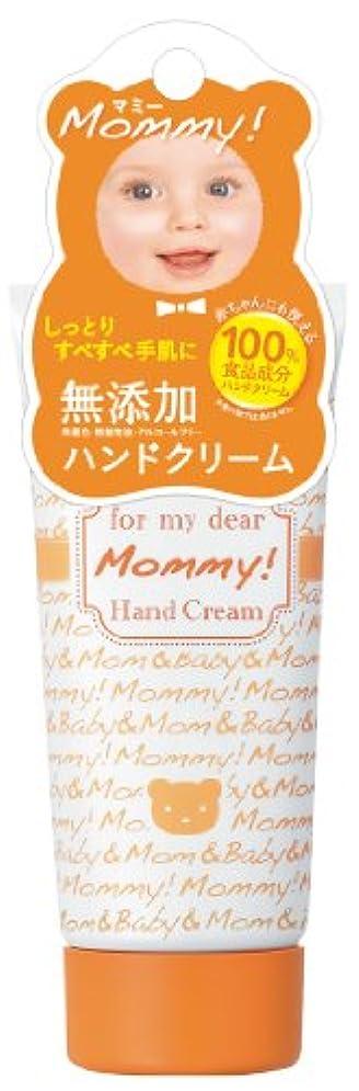 豊かな温かい表現マミー ハンドクリーム 60g
