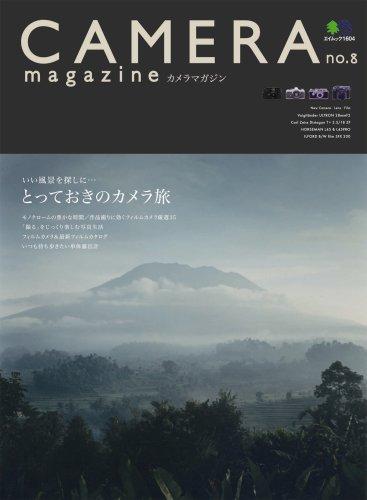 CAMERA magazine(カメラマガジン) 8 (エイムック 1604)の詳細を見る