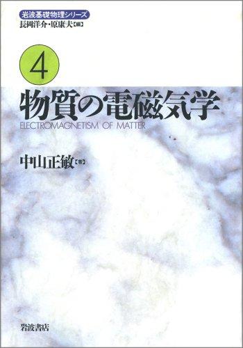 物質の電磁気学 (岩波基礎物理シリーズ (4))の詳細を見る
